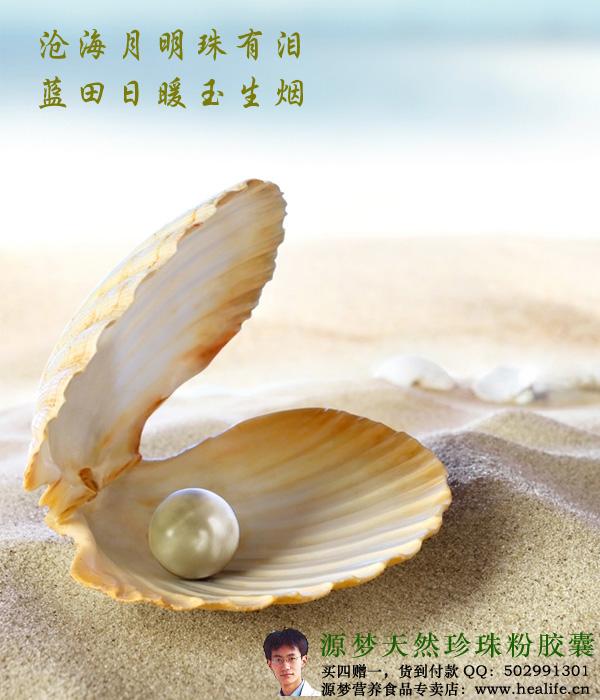 珍珠是贝壳动物遇到外界刺激以后在体内生长的由一层